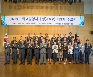 3rd AMP – Completion ceremony