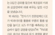 ◆ 현대미포조선 사내신문(박종현 원우) ◆