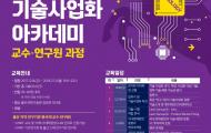 제2기 기술사업화 아카데미(교수&연구원 과정)